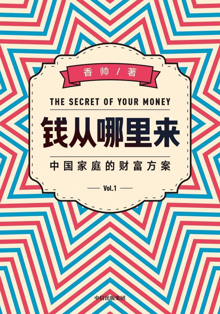 《钱从哪里来》唐涯