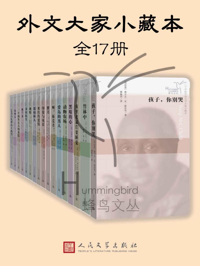 《外文大家小藏本》(全17册)