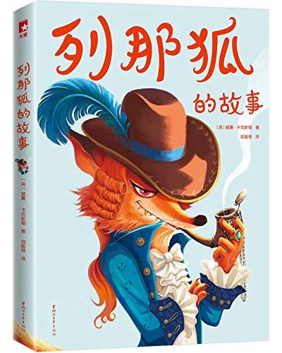 《列那狐的故事》(作家榜经典文库) 威廉卡克斯顿