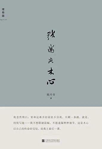 《张岪与木心》陈丹青