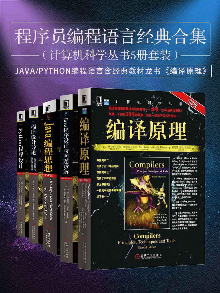 《程序员编程语言经典合集》(共5册)兰斯尼塞斯等