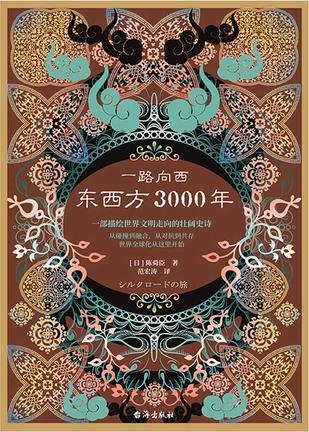 《一路向西:东西方3000年》陈舜臣