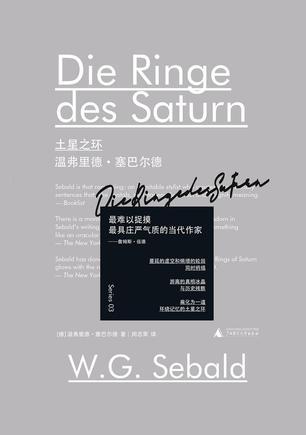 《土星之环》温弗里德塞巴尔德
