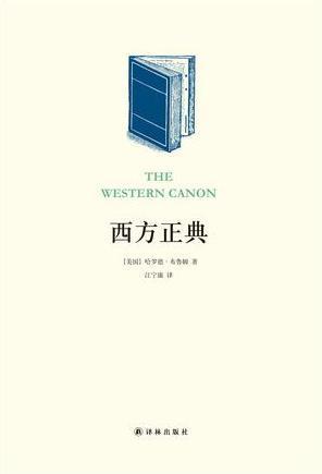 《西方正典》哈罗德布鲁姆