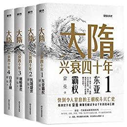 《大隋兴衰四十年》(全4册) 蒙曼