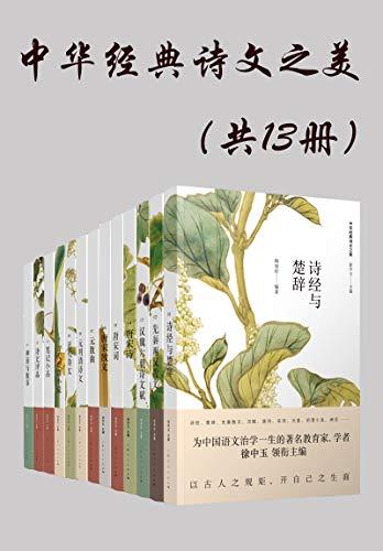 《中华经典诗文之美》(共13册) 徐中玉