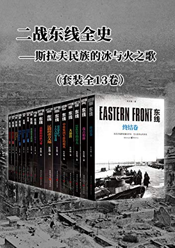 《二战东线全史》(套装全13卷)朱世巍