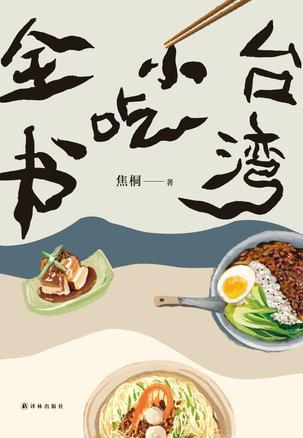 《台湾小吃全书》焦桐