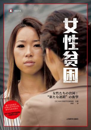 《女性贫困》NHK特别节目录制组
