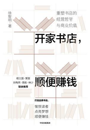 《开家书店,顺便赚钱》徐智明