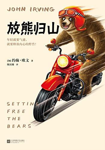 《放熊归山》约翰・欧文