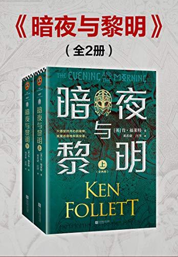 《暗夜与黎明》(全2册) 肯・福莱特