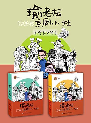 《瑜老板三分钟京剧小灶》(套装2册)瑜音社