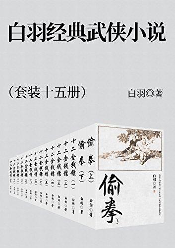 《白羽经典武侠小说》(套装十五册)