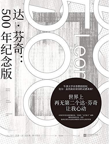 《达·芬奇:500年纪念版》马汀・坎普