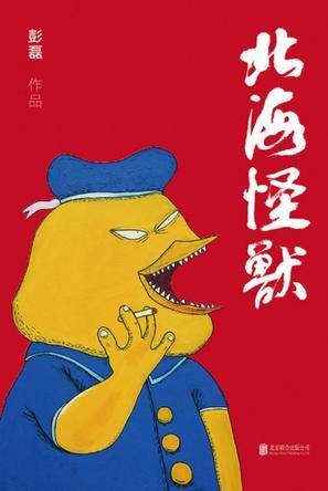 《北海怪兽》彭磊