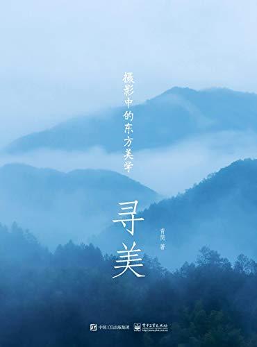 《寻美:摄影中的东方美学》青简