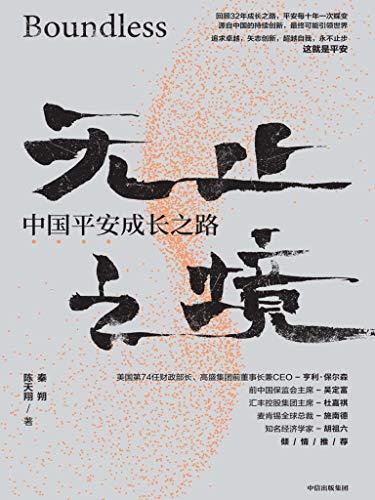 《无止之境》秦朔 陈天翔