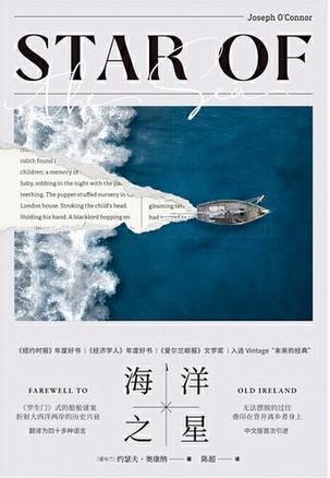 《海洋之星》约瑟夫・奥康纳