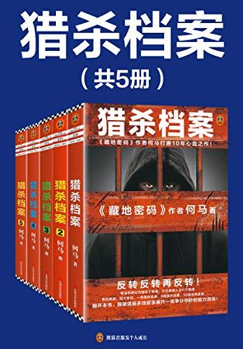 《猎杀档案》(全5册)何马