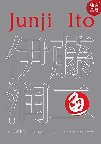 《鱼》(全2册)伊藤润二