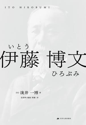 《伊藤博文》泷井一博