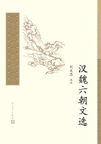 《汉魏六朝文选》刘文忠