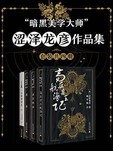 《涩泽龙彦作品集》(套装共四册)涩泽龙彦