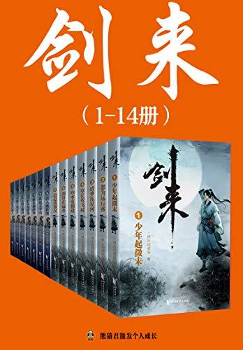 《剑来》(1-14册)烽火戏诸侯 出版精校版