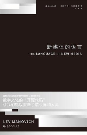 《新媒体的语言》列夫・马诺维奇
