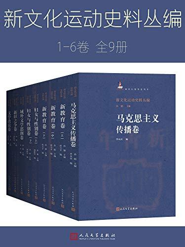 《新文化运动史料丛编》孙郁