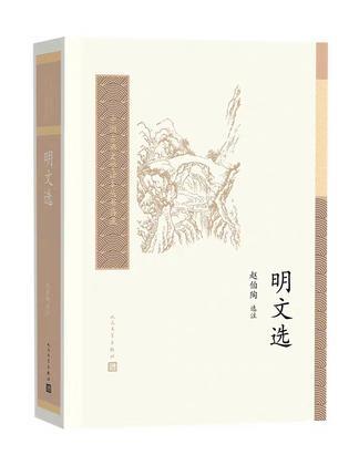 《明文选》赵伯陶
