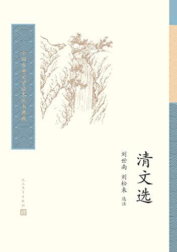 《清文选》刘世南 刘松来