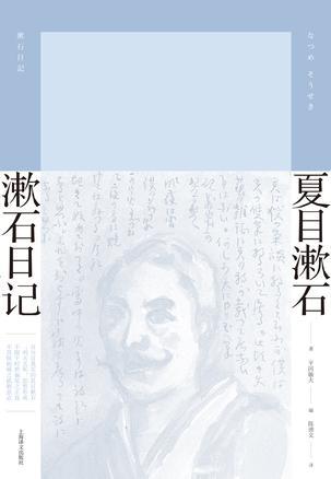 《漱石日记》夏目漱石