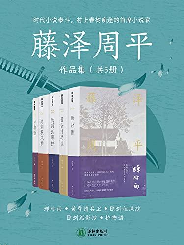 《藤泽周平作品集》(共5册)藤泽周平