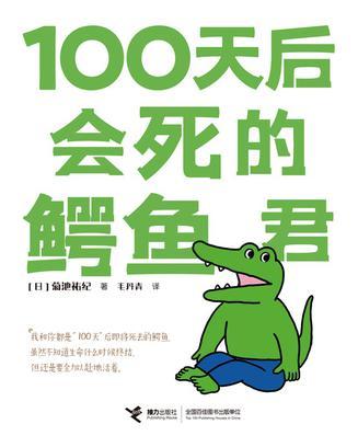 《100天后会死的鳄鱼君》菊池祐纪