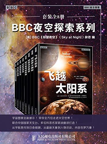 《BBC夜空探索系列》(套装全8册)BBC仰望夜空杂志