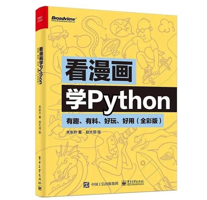 《看着漫画学Python》关东升 赵大羽