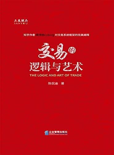 《交易的逻辑与艺术》陈侃迪