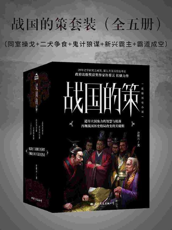 《战国的策套装》(全五册)许葆云