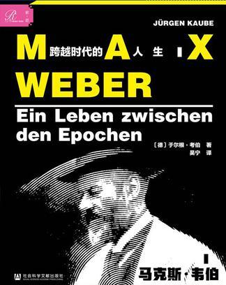 《马克斯·韦伯:跨越时代的人生》于尔根・考伯