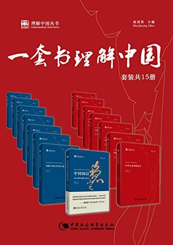 《一套书理解中国》(套装共15册)蔡昉等