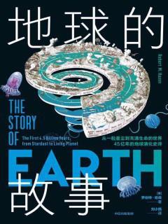 《地球的故事》罗伯特・哈森
