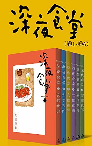 《深夜食堂》(第1-4部)安倍夜郎