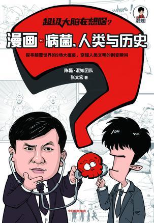 《漫画病菌、人类与历史》陈磊