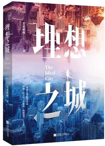 《理想之城:苏筱的战争》若花燃燃