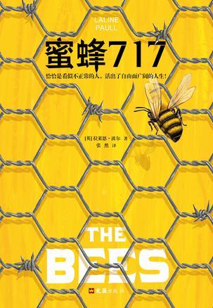 《蜜蜂717》拉莱恩・波尔