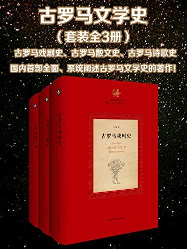 《古罗马文学史》(全3册)江澜