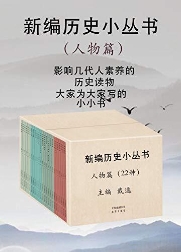 《新编历史小丛书》(人物篇)戴毅