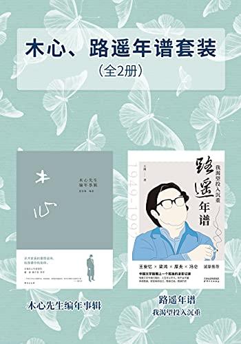 《木心路遥年谱套装》夏春锦 王刚